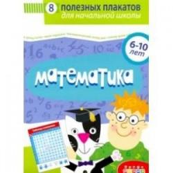 Комплект плакатов. Математика (4022)
