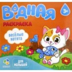 Водная раскраска 'Веселые котята'