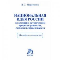Национальная идея России во всемирно-историческом прогрессе равенства, свободы и справедливости