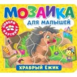 Мозаика для малышей. Храбрый ежик