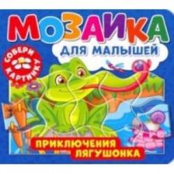 Мозаика для малышей. Приключения лягушонка