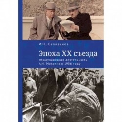 Эпоха XX съезда:международная деятельность А.И.Микояна в 1956 году