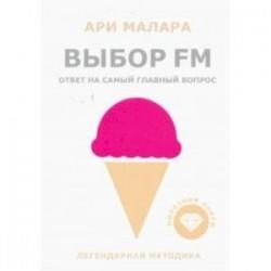 Выбор FM