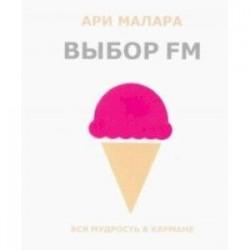 Выбор FM. Вся мудрость в кармане (карманный формат)