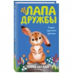 Секрет грустного кролика