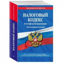 Налоговый кодекс Российской Федераци