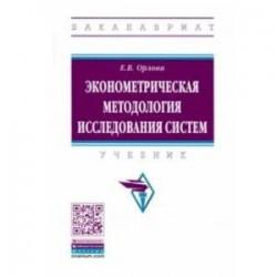 Эконометрическая методология исследования систем. Учебник