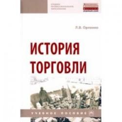 История торговли. Учебное пособие