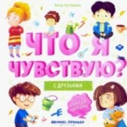 С друзьями. Книжка-гармошка
