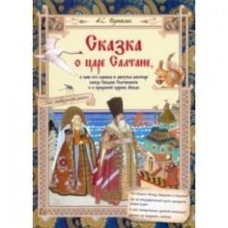 Сказка о царе Салтане, о сыне его славном и могучем богатыре князе Гвидоне Салтановиче
