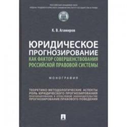 Юридическое прогнозирование как фактор совершенствования российской правовой системы. Монография