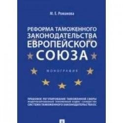 Реформа таможенного законодательства Европейского союза.Монография