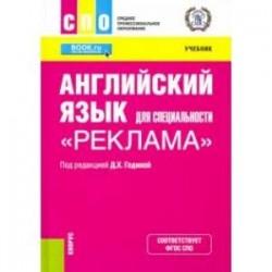 Английский язык для специальности 'Реклама'. Учебник