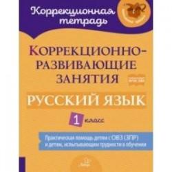 Русский язык. 1 класс. Коррекционно-развивающие занятия