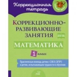 Математика. 1 класс. Коррекционно-развивающие занятия. ФГОС ОВЗ