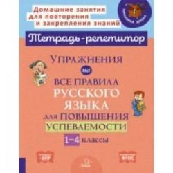 Упражнения на все правила русского языка для повышения успеваемости. 1-4 классы