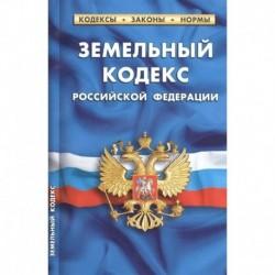 Земельный кодекс Российской Федерации по состоянию на 1 февраля 2021 г