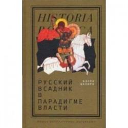 Русский всадник в парадигме власти