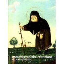 Паломнические реликвии. Святая Земля. Афон. Россия