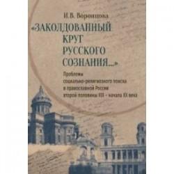 Заколдованный круг русского сознания... Проблемы социально-религиозного поиска в православной России