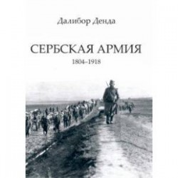 Сербская армия. 1804-1918