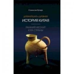 Древнейшая и древняя история Китая. Ранний неолит юга страны