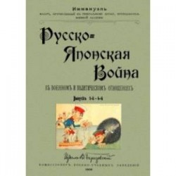 Русско-японская война в военных и политических отношениях (выпуск 1-4)