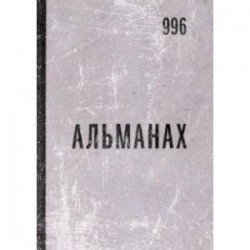 Альманах 996