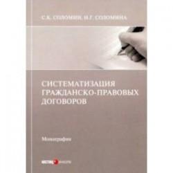 Систематизация гражданско-правовых договоров