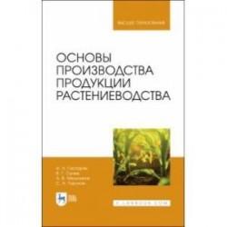 Основы производства продукции растениеводства. Учебник