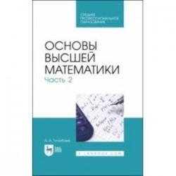 Основы высшей математики. Часть 2. Учебник. СПО