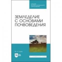 Земледелие с основами почвоведения. СПО