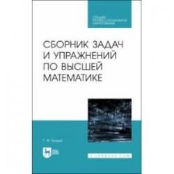 Сборник задач и упражнений по высшей математике. СПО