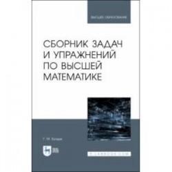 Сборник задач и упражнений по высшей математике. Учебное пособие