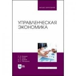 Управленческая экономика. Учебник