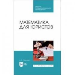 Математика для юристов. Учебник. СПО