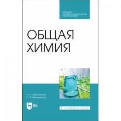 Общая химия. Учебник. СПО