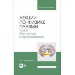 Лекции по физике плазмы. Том 2. Магнитная гидродинамика