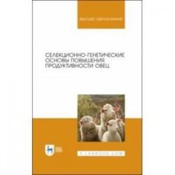 Селекционно-генетические основы повышения продуктивности овец
