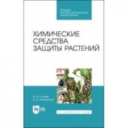 Химические средства защиты растений. Учебное пособие. СПО