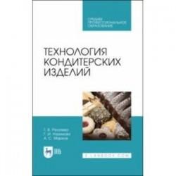 Технология кондитерских изделий. Учебное пособие. СПО