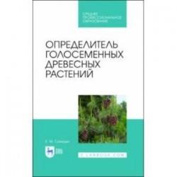 Определитель голосеменных древесных растений. СПО