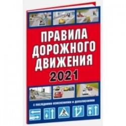 Правила дорожного движения Российской Федерации 2021