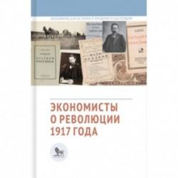 Экономисты о революции 1917 года