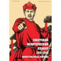 Советский политический плакат. 1918 – 1940