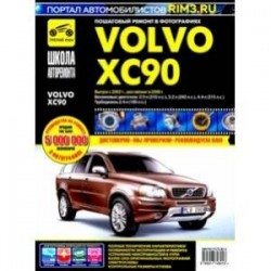 Volvo XC90. Руководство по эксплуатации, техническому обслуживанию и ремонту