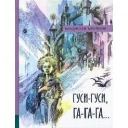 Иллюстрированная библиотека фантастики и приключений. Гуси-гуси, га-га-га...