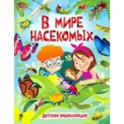 В мире насекомых. Детская энциклопедия