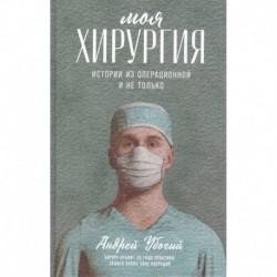 Моя хирургия.Истории из операционной и не только