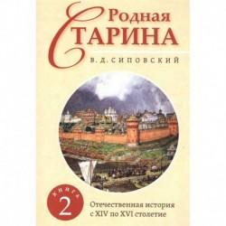 Родная старина. Книга 2. Отечественная история с XIV по XVI столетие.